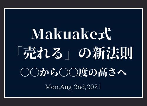 【Makuake式「売れる」の新法則】○○から○○度の高さへ