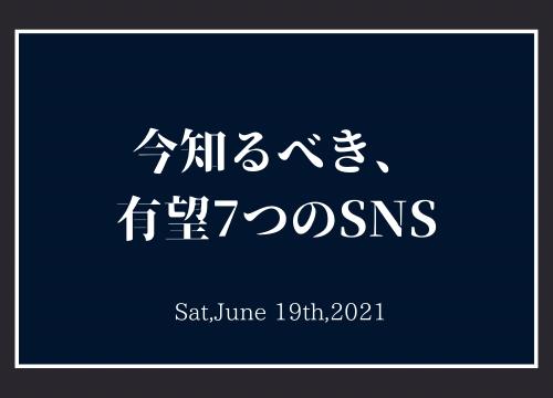 【今知るべき、有望7つのSNS】NewsPicks引用