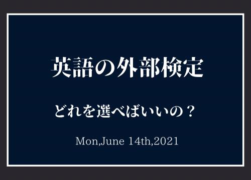 【英語の外部検定】どれを選べばいいの?