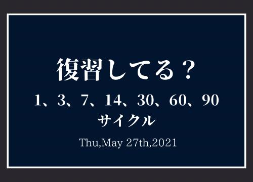 【復習してる?】1、3、7、14、30、60、90サイクル