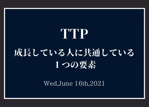 【T T P】成長している人に共通している1つの要素