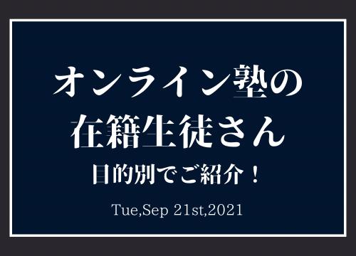 【オンライン塾の在籍生徒さん】目的別でご紹介!