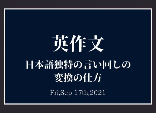 【英作文】日本語独特の言い回しの変換の仕方