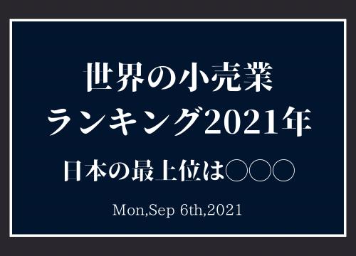 【世界の小売業ランキング2021年】日本の最上位は○○○