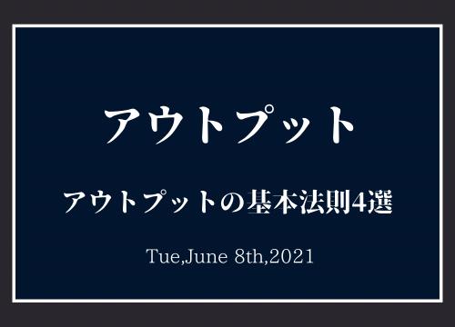 【アウトプット】アウトプットの基本法則4選
