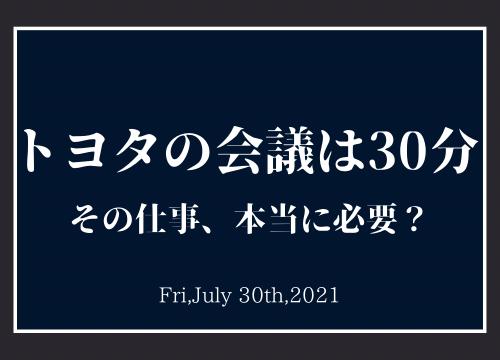 【トヨタの会議は30分】その仕事本当に必要?