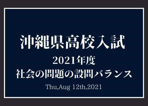【沖縄県高校入試】2021年度社会の問題の設問バランス