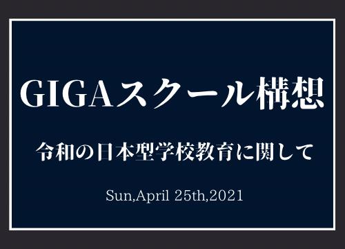 【GIGAスクール構想】令和の日本型学校教育に関して