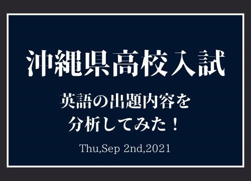 【沖縄県高校入試】英語の出題内容を分析してみた!