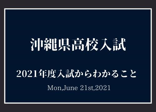 【沖縄県高校入試】2021年度入試から分かること