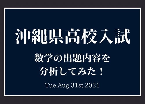 【沖縄県高校入試】数学の出題内容を分析してみた!