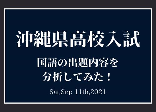 【沖縄県高校入試】国語の出題内容を分析してみた!