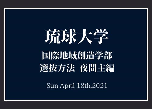 【琉球大学】国際地域創造学部〜入試情報③『選抜方法夜間主編』〜
