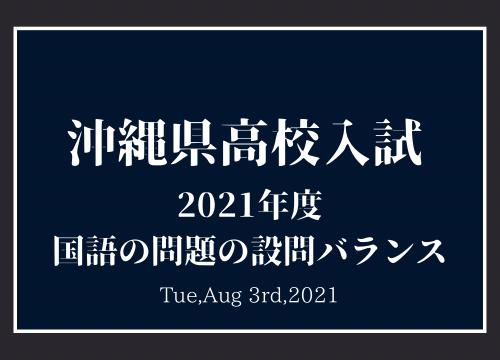 【沖縄県高校入試】2021年度国語の問題の設問バランス