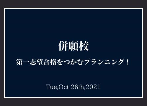 【併願校】第一志望合格をつかむプランニング!