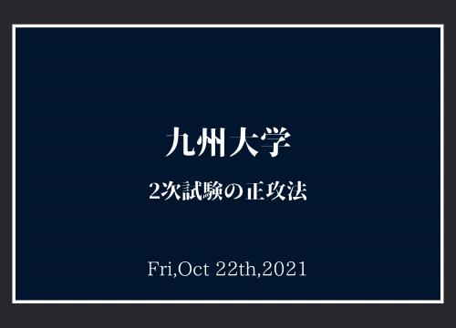 【九州大学 2次試験の正攻法】