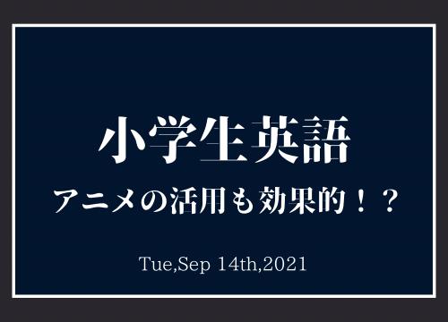 【小学生英語】アニメの活用も効果的!?