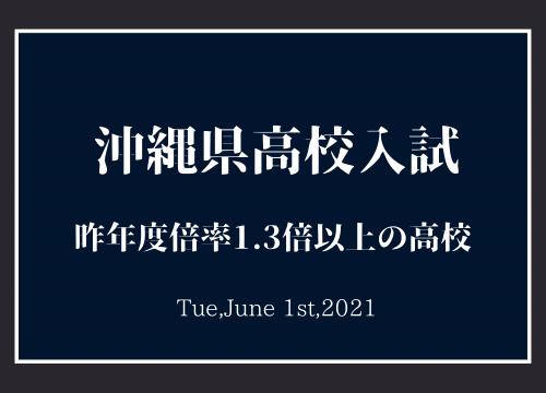 【沖縄県高校入試】昨年度倍率1.3倍以上の所