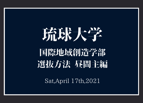【琉球大学】国際地域創造学部〜入試情報②『選抜方法昼間主編』〜