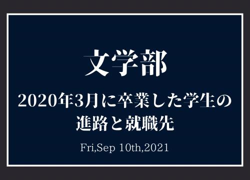 【文学部進路と就職先】2020年3月に卒業