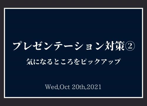 【プレゼンテーション対策②】気になる所をピックアップ!