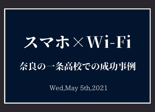 【スマホ×Wi-Fi】奈良の一条高校での成功事例