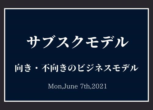 【サブスクモデル】向き・不向きのビジネスモデル