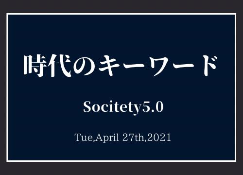 【時代のキーワード】Society5.0