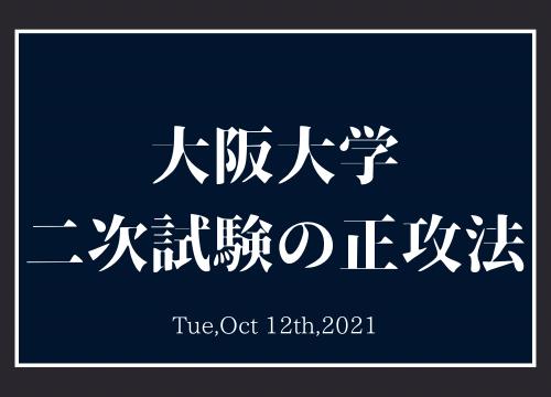 【大阪大学 2次試験の正攻法】