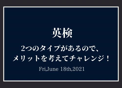 【英検】2つのタイプがあるので、メリットを考えてチャレンジ!