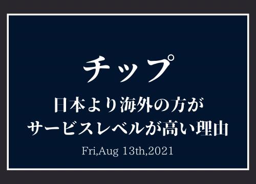 【チップ】日本より海外の方がサービスレベルが高い理由