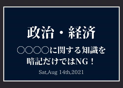 【政治・経済】○○○○に関する知識を暗記だけではN G!