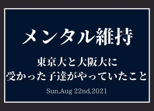 【メンタル維持】東京大と大阪大に受かった子達がやっていた事