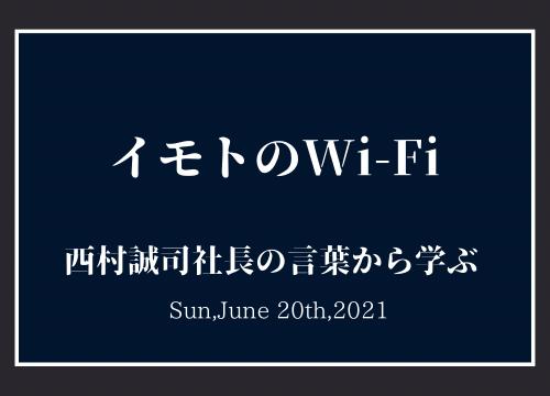 【イモトのWi-Fi】西村誠司社長の言葉から学ぶ