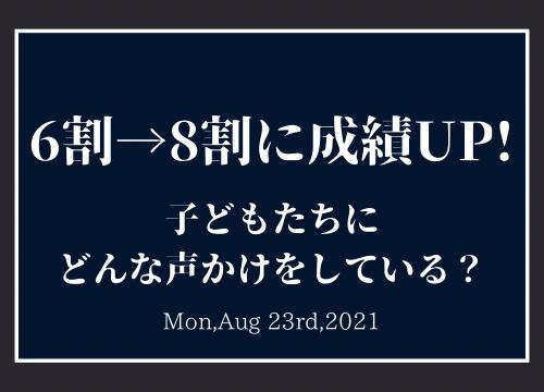 【6割→8割に成績U P】