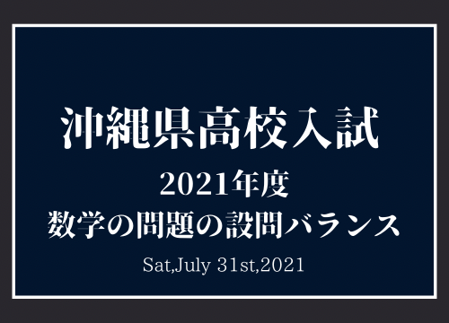 【沖縄県高校入試】2021年度数学の問題の設問バランス
