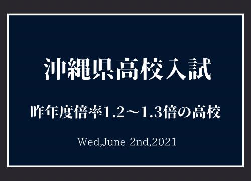 【沖縄県高校入試】昨年度倍率1.2〜1.3倍の高校