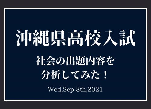 【沖縄県高校入試】社会の出題内容を分析してみた!