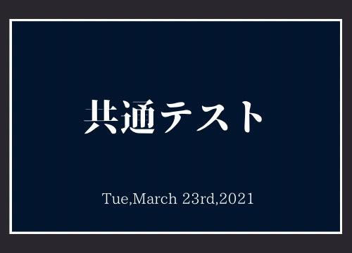 【共通テスト】終了後のリアルアンケート結果!