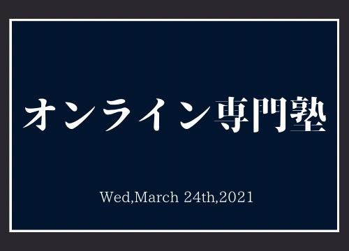 【オンライン専門塾】部活動で忙しい方へ