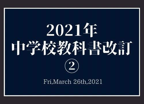 【2021年中学校教科書改訂】②高校範囲の文法が中3に前倒し!?